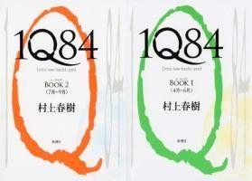 murakami-1Q84.jpg