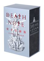 deth-note-inte-2400-jp-01.jpg